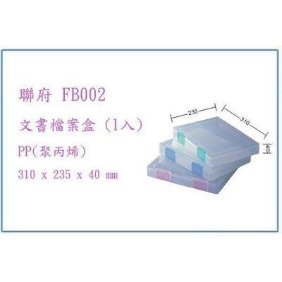 聯府 FB002 FB-002 文書檔案盒 (1入) 文件盒 文書盒