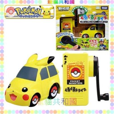 ※龍貓共和國※《日本TOMY Pikachu皮卡丘POKEMON GO精靈寶可夢 遙控汽車 玩具車_免電池_附充電器》