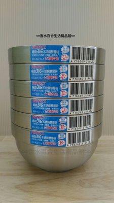 PERFECT理想牌極緻316雙層碗-12cm(無蓋)2入 理想極緻316雙層碗2入 316不鏽鋼隔熱碗 理想隔熱碗