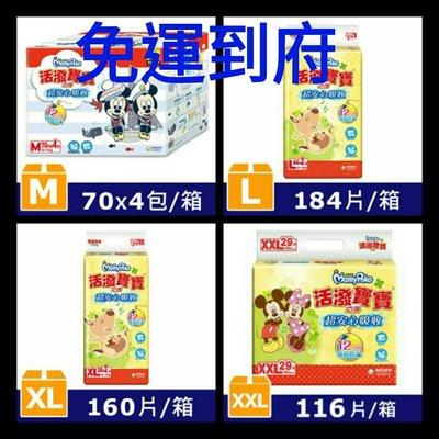 限時特價 免運 滿意寶寶 新活潑寶寶紙尿褲 增 XL160 箱購 台中市
