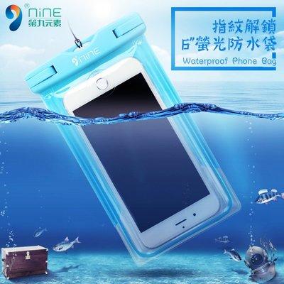 第九元素 9NiNE 指紋款 6吋通用防水袋 螢光 夜光 IPX8 手機袋 指紋解鎖 防水套 潛水袋 附臂帶 掛繩