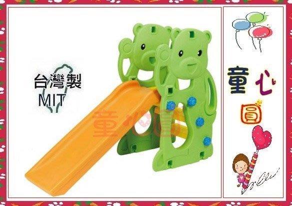 可愛小熊單人溜滑梯-附籃框籃網~台灣製安全玩具◎童心玩具1館◎