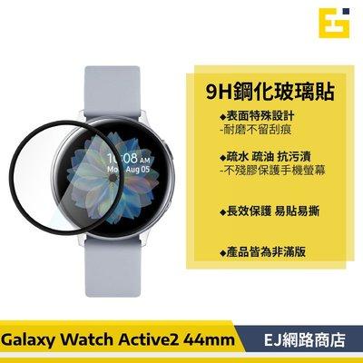 【現貨】Samsung Galaxy Watch Active2 44mm 鋼化玻璃 保護貼 玻璃貼