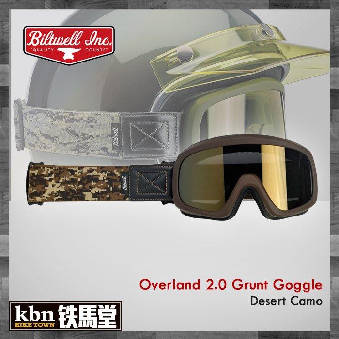 ☆KBN☆ 鐵馬堂 美國 BILTWELL OVERLAND 2.0 復古 風鏡 美式 防霧 GRUNT 迷彩 沙