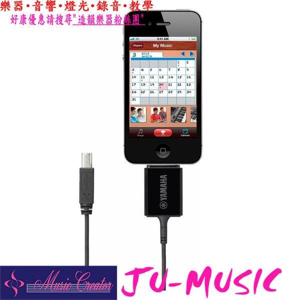 造韻樂器音響- JU-MUSIC - 全新 YAMAHA i-UX1 MIDI 介面 連接你的樂器與 iOS Apps