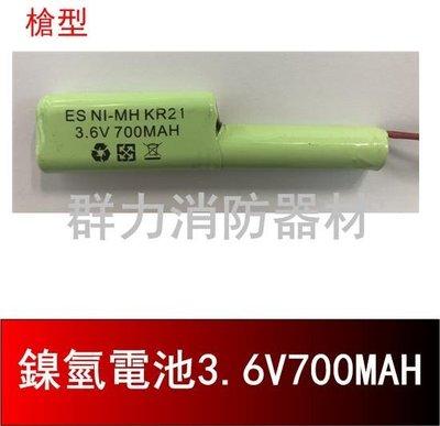 ☼群力消防器材☼ 鎳氫電池3.6V700MAH 槍型 LED出口燈 方向燈 專用電池【滿$3000元免運費、滿額贈好禮】