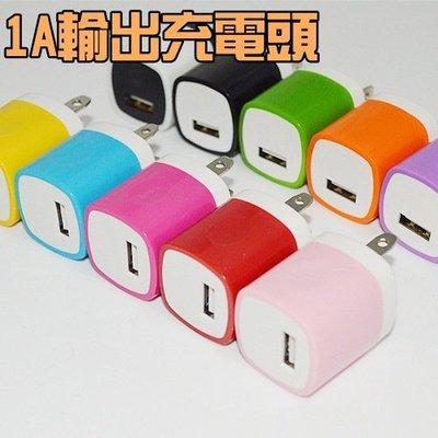[達達3C] Y503 1A充電頭 低電流 USB 1A充電器 手機 平板 iphone i6 i7 apple 三星 華碩 安卓