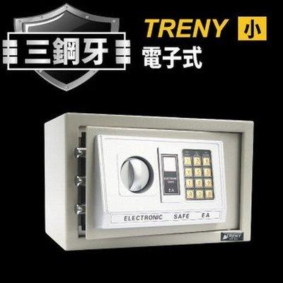 【TRENY】三鋼牙-電子式保險箱-小-灰 HD-0976 保固一年 密碼保險箱 現金箱 保管櫃 居家安全 金庫金櫃