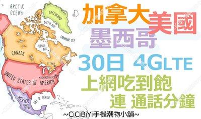 [CiCiBiYi 全球網卡小舖] 3HK 4G LTE美國 加拿大 墨西哥 30日 上網吃到飽