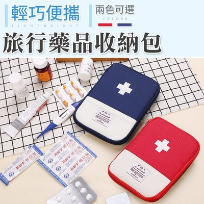 韓版 醫藥收納包 旅行便攜 藥品收納包 血糖機隨身包 隨身藥盒藥包 旅行藥品收納包 NC17080336 台灣現貨