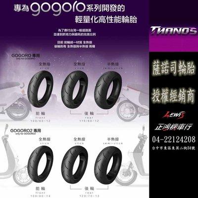 正鴻機車行 薩諾司輪胎 全熱熔輪胎 gogoro2 gogoro3 S2 Plus後輪 輪胎 後輪胎 Thanos