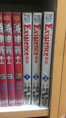 豆豆君的二手書~東立出版 Existence存在 1-3集完  倉科遼    送書套 (3B3區*2)