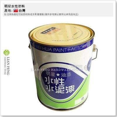 【工具屋】*含稅* 明星水性塗料 CP-77 白色 有光 加侖裝 亮光 水性水泥漆 室內牆壁 室外 乳膠漆 台灣製