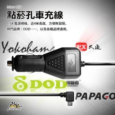 台南 破盤王 小米 小蟻  行車記錄器 專用 Micro USB【3.5米】車充線 電源線 掃瞄者 HD-520 三星 SONY HTC OPPO 華為 華碩
