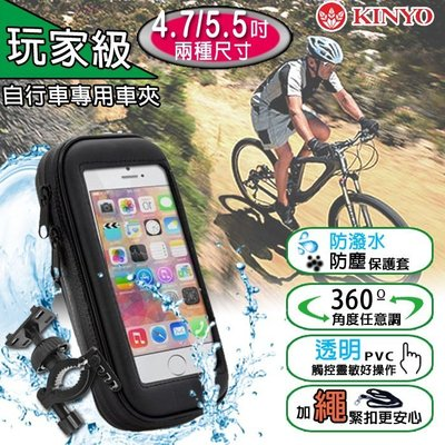 4.7~5.5 吋腳踏車固定架+手機包 自行車專用車夾/手機支架/手機袋/手機包/單車/iPhone6/6S/6+