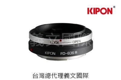 Kipon轉接環專賣店:FD-EOS R(CANON EOS R,Canon FD,EFR,佳能,EOS RP)