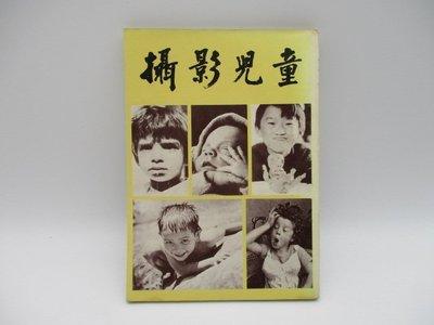 **胡思二手書店**《攝影兒童》雄獅圖書 民國68年5月版
