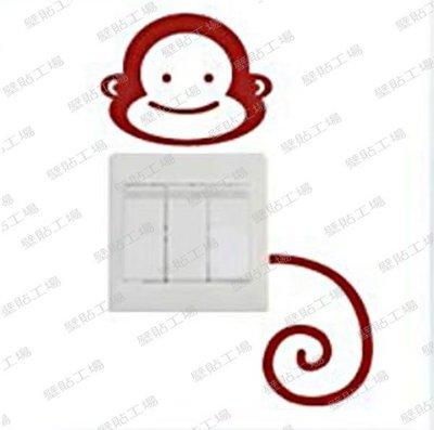 壁貼工場-可超取 小號壁貼 牆貼 貼紙 開關貼- 組合貼 HK320  猴子