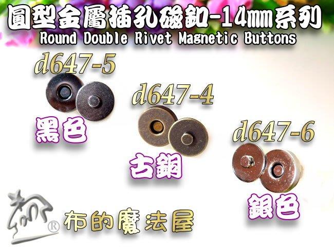 【布的魔法屋】d647-系列14mm圓形插孔磁釦(買10送1.釦,圓型插式磁扣,崁入式磁扣,拼布包包強力磁扣,磁鐵扣)