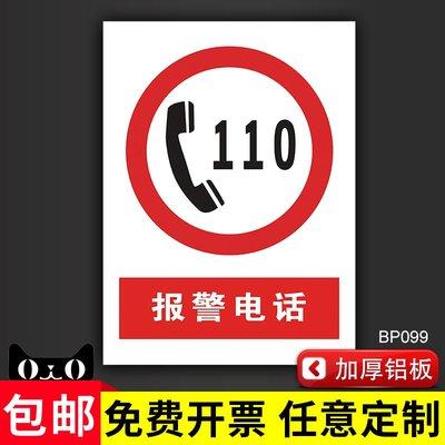 聚吉小屋 #報警電話國標安全告知牌交通...