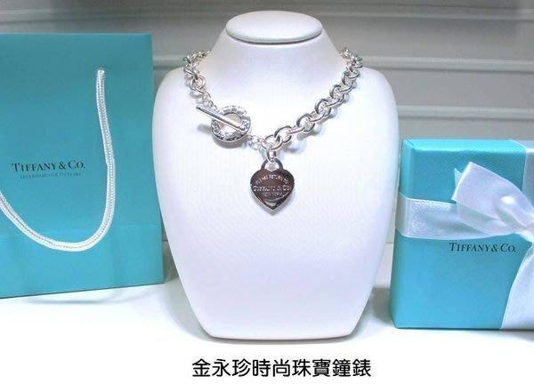 金永珍珠寶鐘錶* Tiffany&Co Tiffany 經典三排刻字T扣愛心項鍊 超限量款 情人節 生日禮物*