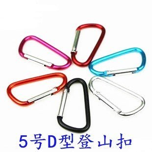 【大山野營】TNR-067 5號D字扣 D型扣 掛鉤 D型扣環 勾環 鑰匙扣 水壺扣 掛勾 D型環