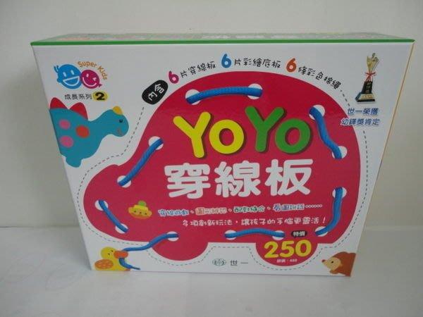 比價網~~世一【B6722 YoYo穿線板】多項創意玩法,讓孩子的手腦靈活