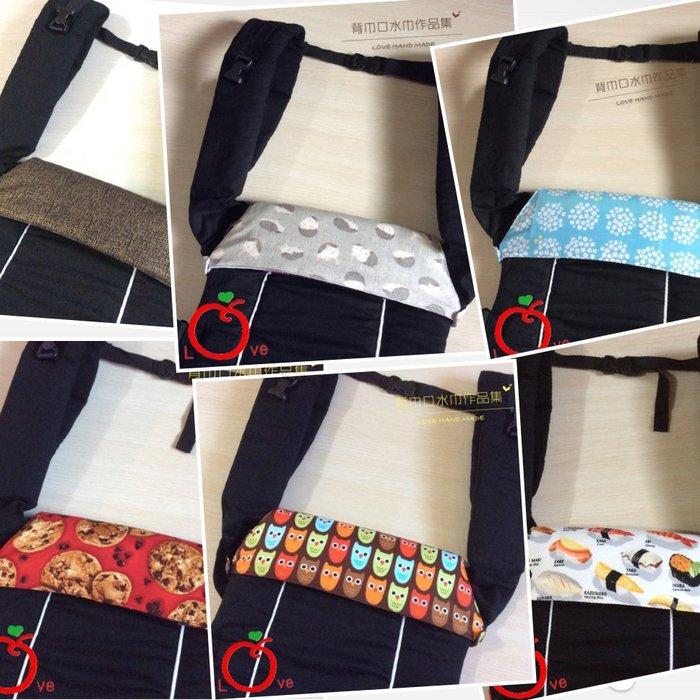 *樂芙領巾 / 手作* BECO GEMINI 雙子星背巾揹巾專用-吸吮墊 /口水巾下標區(進口布)