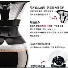 全新 未拆封【丹麥BODUM】POUR OVER系列 手沖咖啡濾壺/0.5L