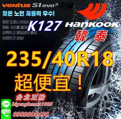 韓泰 HANKOOK S1 evo3 K127 235/40/18 特價超便宜 PS4 CPC6 VS5 PS91