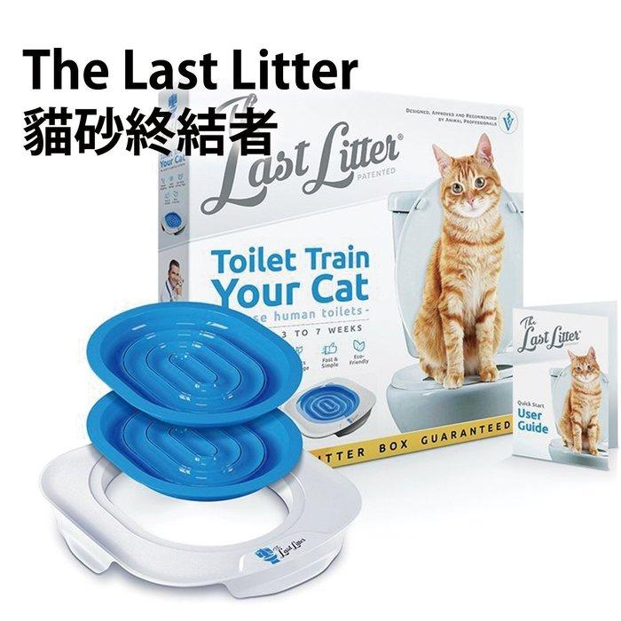【宅寵直購】The Last Litter 貓砂終結者