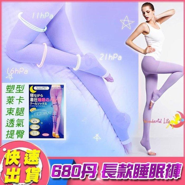 日本熱銷 680D長款睡眠褲 美腿襪 壓力襪 塑形 睡眠襪 機能褲 塑形襪 塑型襪 萊卡 束腿 透氣 提臀 防摩擦