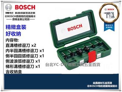 台北益昌來電790 德國 博世 BOSCH 精裝6件組 修邊刀組 雕刻刀 6mm柄 路達 雕刻 修邊機 用