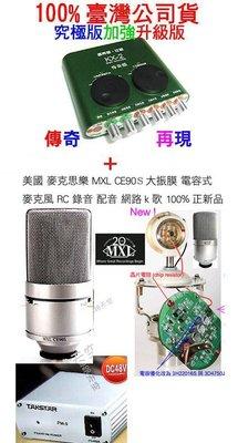 第10號套餐之5S:KX-2 傳奇版 MXL CE90s(990s升級)+48V幻象電源+NB-35支架+防噴網+卡農線