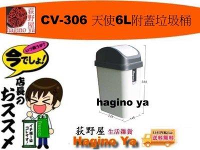 荻野屋 CV-306 天使6L附蓋垃圾桶 置物箱 塑膠桶 收納桶 CV306 聯府 直購價