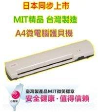 *3C百貨*台灣製造 2019年日系精品UFOTEC S-230 A4護貝機 微電腦恆溫/護貝冷裱兩用/保固1年