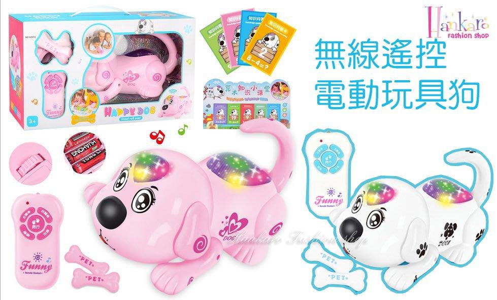 ☆[Hankaro]☆ 智能無線遙控電動機器狗玩具