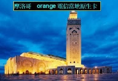 摩洛哥上網卡 orange電信當地原生卡 10天3GB高速