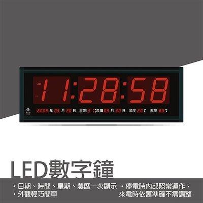 免運費!鋒寶  FB-6823型 LED 電腦萬年曆 電子鐘 (時鐘/掛鐘/鬧鐘/萬年曆/行事曆)