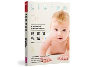 BABY媽咪的天堂→~親子天下~聽寶寶說話:幫助  lt b  gt 0  lt b  gt ~6歲幼兒建構一顆 的腦袋!定價320 中