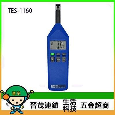 [晉茂五金] 泰仕電子 溫度/濕度/大氣壓力計 TES-1160 請先詢問庫存