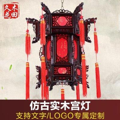 實木宮燈中式陽臺大紅六角羊皮古典新年吊燈掛飾戶外仿古燈籠
