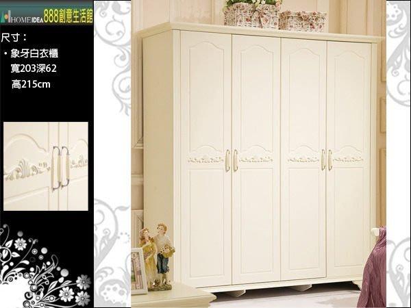 《888創意生活館》363-YG913B韓式衣櫥$32,000元(03雙層床床組多功能床組兒童床上下舖)高雄家具