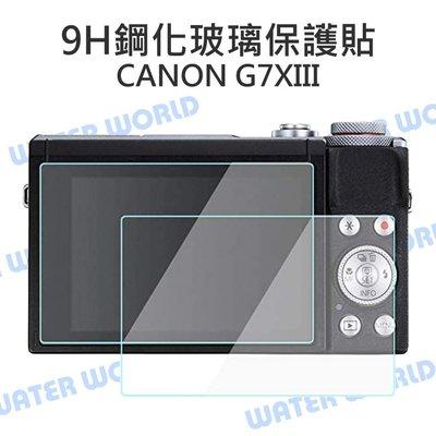 【中壢NOVA-水世界】CANON G7XIII 相機 鋼化玻璃保護貼 G7X Mark III 靜電抗刮不殘膠 可代貼 桃園市