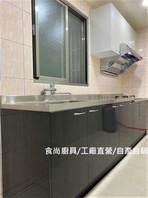食尚廚具-不鏽鋼檯面 搭配水晶五面門板 上下櫃木芯桶身
