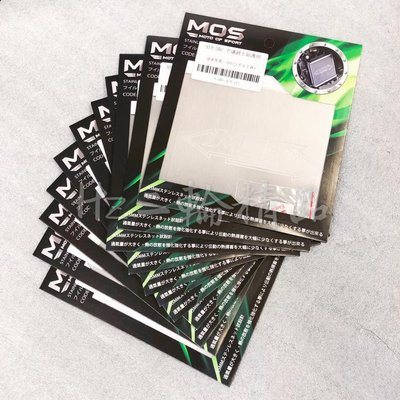 Hz二輪精品 MOS DRG 158 水箱護網 水箱網 進氣網 白鐵網 不鏽鋼 濾網 水箱 護網 SYM DRG158