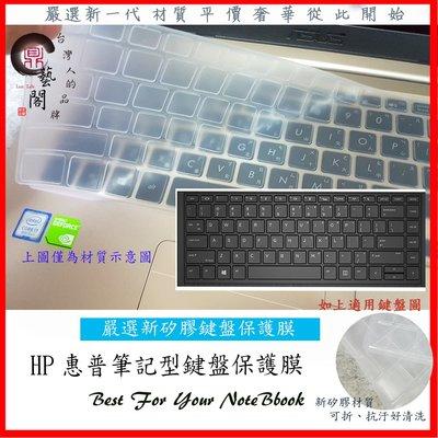 新材質  HP 惠普 Probook 440 G5 /430 445 G5 G6 14吋 鍵盤膜 鍵盤保護膜 鍵盤套
