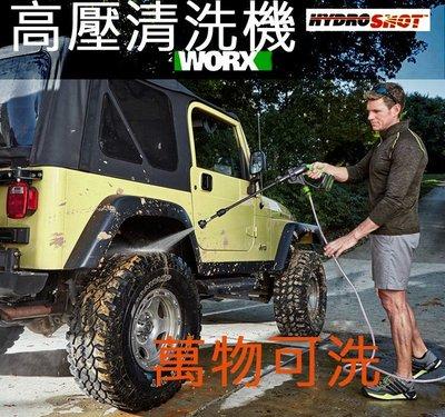 2019 WU629新版威克士WORX鋰電20V高壓清洗機 免插電高壓洗車氣泵 露營車洗救車移動電源