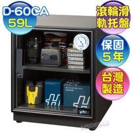 【含稅】防潮家  D-60CA/D60CA 電子防潮箱( 59公升) 《可調高低層板 / 5年保固》