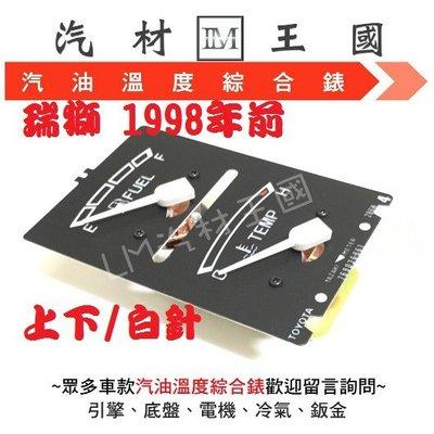 【LM汽材王國】 汽油錶 瑞獅 1998年前 溫度錶 汽油表 溫度表 油表 油錶 水溫錶 時速錶 TOYOTA 豐田